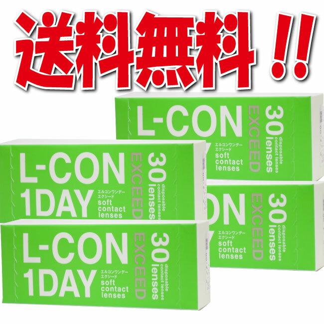 【lcon-ex】【シンシア】 エルコンワンデーエクシード 4箱セット!! (1箱30枚入り) 【送料無料!! 通常郵便配送】【lcon-ex】 0301楽天カード分割