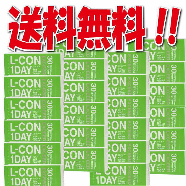 【lcon-ex】【シンシア】 エルコンワンデーエクシード 24箱セット!! (1箱30枚入り) 【送料無料!! 通常郵便配送】【lcon-ex】 0301楽天カード分割