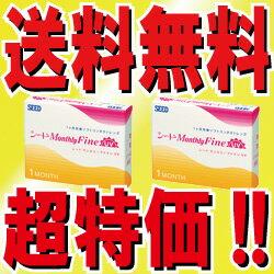 【1ヶ月タイプ】【シード】新製品 MonthlyFine UV2箱セット!!(1箱3枚入り)【送料無料!! 通常メール便配送】 0301楽天カード分割