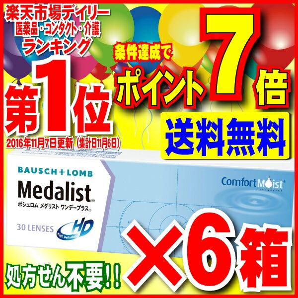 1日使い捨てコンタクトレンズ ボシュロム メダリストワンデープラス×6箱セット(1箱30枚入)送料無料