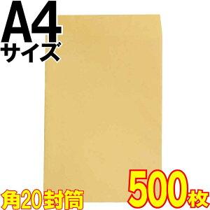 角20号クラフト封筒 1箱500枚入 85g/m2 1枚あたり6.98円