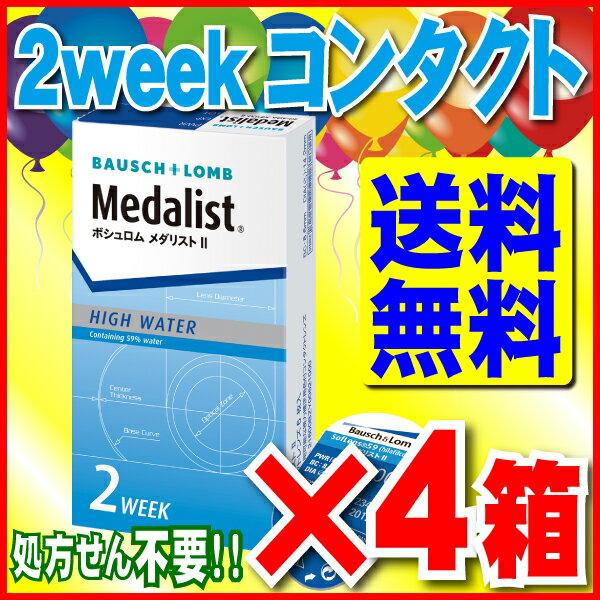 【2weekコンタクト】 ボシュロム メダリスト2×4箱(1箱6枚入)送料無料 2週間使い捨てコンタクトレンズ