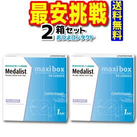 ボシュロム・ジャパン メダリストワンデープラス90枚(近視のみ) 1箱90枚入 2箱 30枚入×6箱でお送りさせていただく場合がございます。