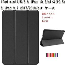 iPad 10.2 第七世代 ケース iPad mini 5 2019 ケース フィルム、タッチペン付き iPad air3 10.5 カバー iPad 9.7 2017/2018 カバー case iPad mini 4/5 カバー iPad 9.7 2018 ケース スタンド機能付き iPad pro 10.5/12.9 ケース