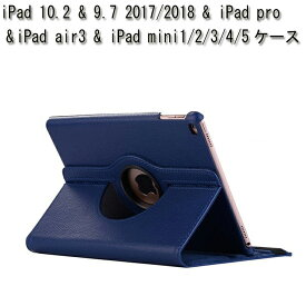 iPad 10.2 ケース フィルム+タッチペン進呈+メール便送料無料 iPad 9.7 2017/2018 ケース iPad air/air2/air3 カバー アイパッド 9.7 2017ケース ipad pro 10.5 ケース iPad mini 1/2/3/4/5 case iPad 10.2 第8世代 カバー 360°回転 段階調整可能スタンドカバー 1161460
