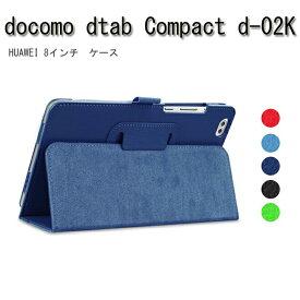docomo dtab Compact d-02K ケース 液晶フィルム付き メール便無料 huawei d-02k カーバー case huawei 8 インチ dtab compact ケース スタンド機能付き case ケース カバー 1161460