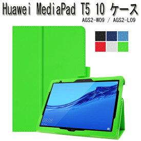 Huawei MediaPad T5 10 ケース 液晶フィルムとタッチペン付き J:COM タブレットカバー wifi AGS2-W09/LTE AGS2-L09 ケース スタンド機能付き MediaPad T5 10 PUレザーケース 手帳型 2つ折りスタンド case ケース AGS2-W09 カバー MediaPad T5 カバー