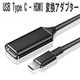 USB Type C HDMI 変換アダプター 4Kビデオ対応 USB-C HDMI 変換ケーブル 4Kビデオ対応 FOR Macbook、MacBook Pro、Samsung Galaxy、HuaweiなどUSB Type C To 液晶テレビやディスプレイ、プロジェクター 簡単接続&再生 type c hdmi変換 コネクタ コンパクト