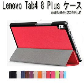 Lenovo TAB4 8plus ケース 薄 軽量型 Lenovo tab 4 8 plus カバー zA2E0041Jp/zA2f0141Jp カバー レノボタブ4 8 8インチタブレット カバー スタンド機能付 ケース