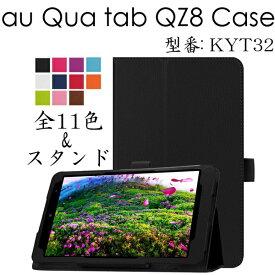 au Qua tab Qz8 ケース 3点セット カバー エーユーキュアタブ Qz8 スマートカバー Qua tab Qz8 KYT32 ケース 京セラ Qua tab QZ8 Case メール便送料無料 フィルム付 タッチペン付き