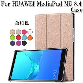 Huawei MediaPad M5 8.4 ケース カバー ファーウェイ メディアパッド m5 8.4 ケース mediapad m5 カバー sht-al09 カバー M5 8.4インチ カバー 3つ折り 1161460