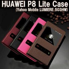 Huawei P8 lite 本革レザーケース Y!MObile case Lumiere 503HW 本皮ケース Y!モバイル ケース Huawei P8 lite ケース Lumiere 503HW Window View 付き メール便送料無料