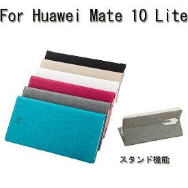 Huawei Mate 10 lite ケース ファーウェイ Mate 10 Lite カバー huawei mate 10 Lite case スタンドカバー huawei MATE 10 Lite スタンドケース カード収納可能 メール便送料無料