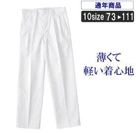 【作業服・作業着・白衣】SM:19000ツータックパンツ 白 男性用【作業服とカジュアルの店オーツカ】【SMT】作業服 ズボン 作業着