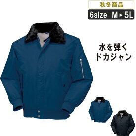 KR:4550 防寒撥水するドカジャンドカジャン 作業服 作業着 寒さ対策 カッコいい