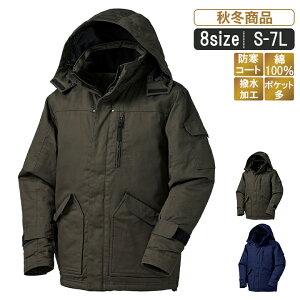 KR:54365 防寒コート 作業服 作業着 ワークウェア アウター ジャケット 撥水 綿100% フード着脱 おしゃれ 秋 冬 防寒