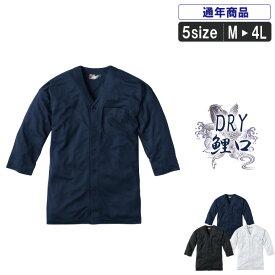 MK:261 すぐ乾くドライ鯉口シャツ【祭り 衣装 鯉口シャツ シャツ こいくちシャツ お祭り衣装 祭り用品 祭り衣装 すぐ乾く】