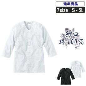 MK:3300 綿100%鯉口シャツ【祭り 衣装 鯉口シャツ シャツ こいくちシャツ ダボシャツ お祭り衣装 祭り用品 祭り衣装】