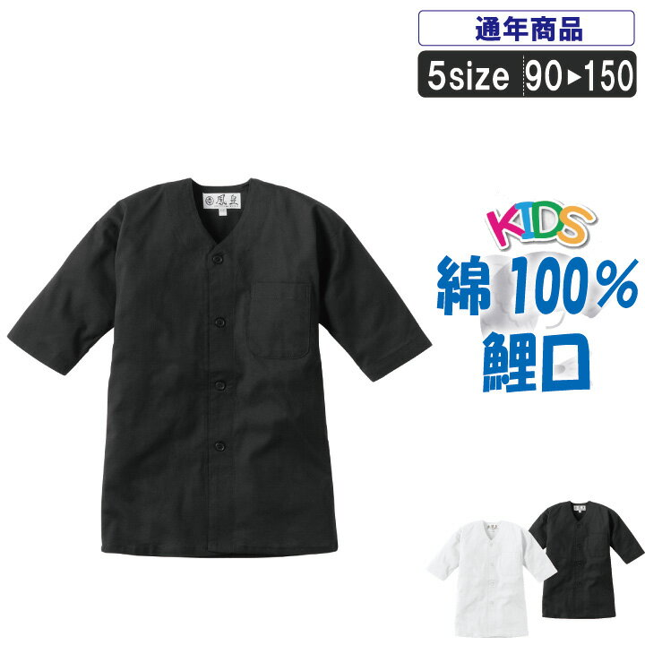 MK:3362 綿100%子供鯉口シャツ【祭り 衣装 鯉口シャツ シャツ こいくちシャツ ダボシャツ お祭り衣装 祭り用品 祭り衣装】