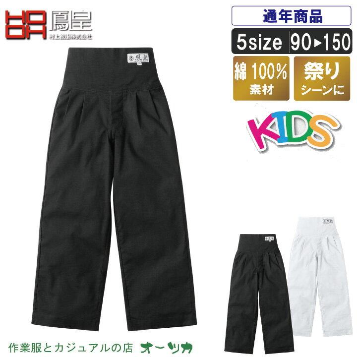 MK:3442 綿100%子供ズボン【祭り 衣装 祭り衣装 祭り用品 お祭り ズボン パンツ お祭り用品 子供】