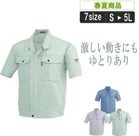 XE:1341 半袖ブルゾン作業服 作業着 ブルゾン