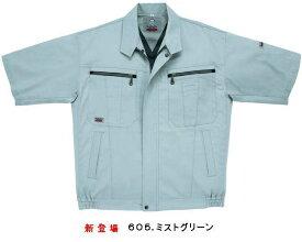 「KaKuDa」8891 半袖ブルゾンストレッチ作業服 作業着 ブルゾン