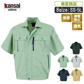 OK:40401 kansai uniform半袖ブルゾン作業服 作業着 ユニフォーム ストレッチ 通気 帯電防止 セットアップ ワークウェア