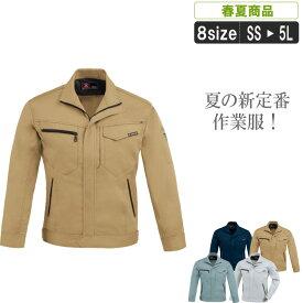 XE:1634 春夏長袖ブルゾン快適さを追求した高機能アイテム!作業服 作業着 ブルゾン