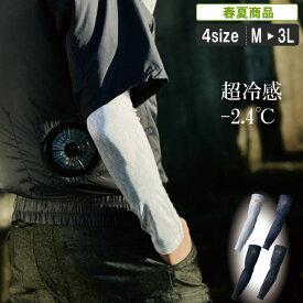 MK:286 触れるとひんやりするアームカバー!【紫外線カット 吸汗速乾 涼しい すぐ乾く 吸汗速乾 消臭テープ 接触冷感】