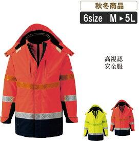 XE801 防水防寒コート作業服 作業着 夜間での路上作業でも安心!高視認安全服が登場!