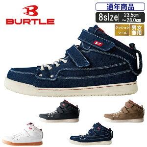 BT:809 クッションソールで疲れにくいハイカット作業靴【 作業靴 スニーカー シューズ 先芯 クッションソール ミッドソール 合皮 デニム ユニセックス 男女兼用 】