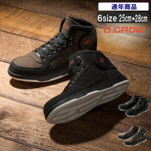KR:DG701 脱ぎ履き楽々おしゃれセフティーシューズ2017年秋冬新商品 作業靴 安全靴 かっこいい おしゃれ