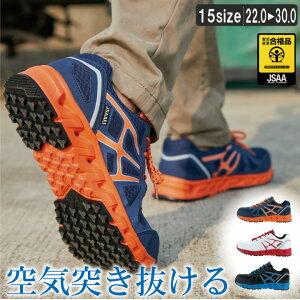 XE:85142 風が突き抜けるセフティーシューズ【 作業靴 安全靴 スニーカー 22cm〜30cm 鋼製先芯 衝撃吸収】