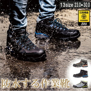 XE:85143 防水するセフティーシューズ【 作業靴 安全靴 スニーカー 23cm〜30cm 鋼製先芯 衝撃吸収 防水】