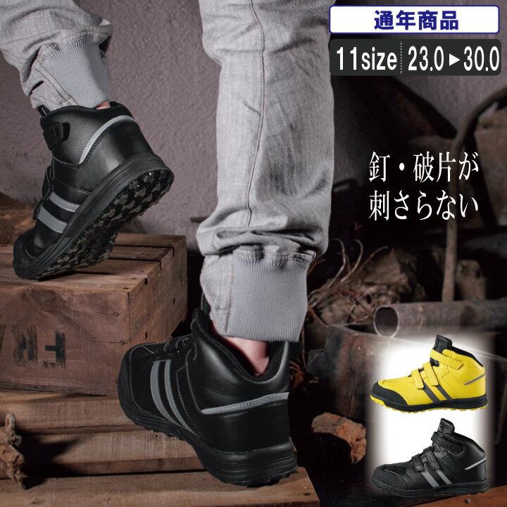 XE:85208 踏み抜き防止セフティ-シューズ【 作業靴 安全靴 23.0cm〜30.0cm 鋼製先芯 衝撃吸収 JSAA規格A種認定合格品 抗菌防臭 滑りにくい 】