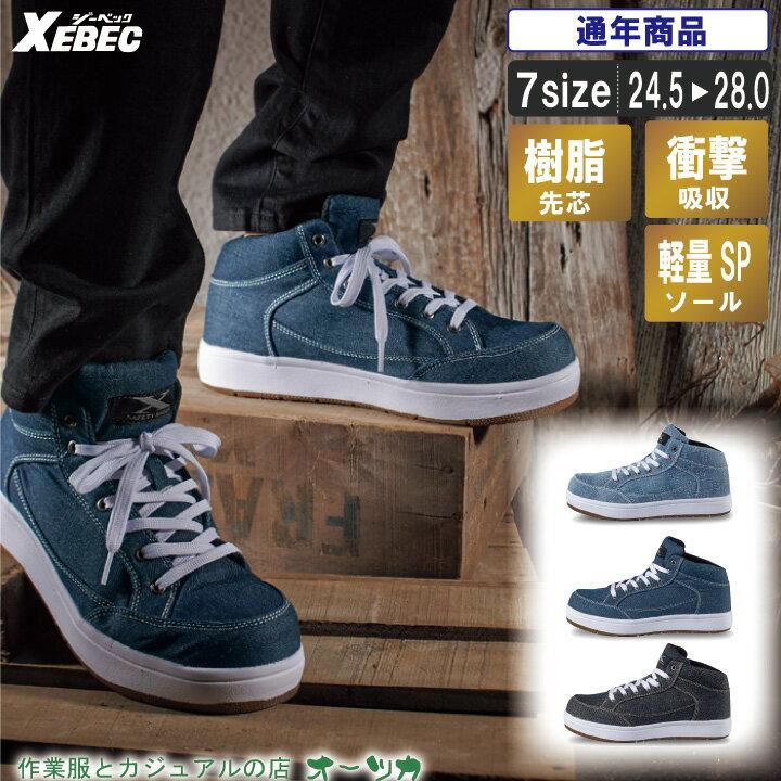 XE:85409 デニムセフティ-シューズ【作業靴 安全靴 スニーカー 24.5cm〜28.0cm 樹脂先芯 衝撃吸収 軽量】