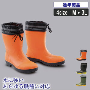 XE:85763 ショート丈安全長靴夜間も安心の反射材付き!