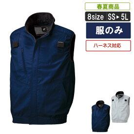 KR:26863 ハーネス対応空調服ベスト【建設 建築 暑さ対策 職人 綿100% 作業服 作業着 レジャー アウトドア 釣り 野球観戦 フェス 動きやすい】