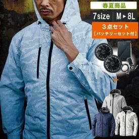 MK:V8305 フード付き体感-2度空調服長袖ジャケット+ファン・バッテリーセット 【建設 建築 暑さ対策 作業服 作業着 暑さ対策】