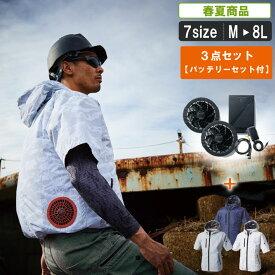 MK:V8308 体感-2度空調服フード付き半袖ブルゾン+ファン・バッテリーセット 【建設 建築 暑さ対策 作業服 作業着 暑さ対策】