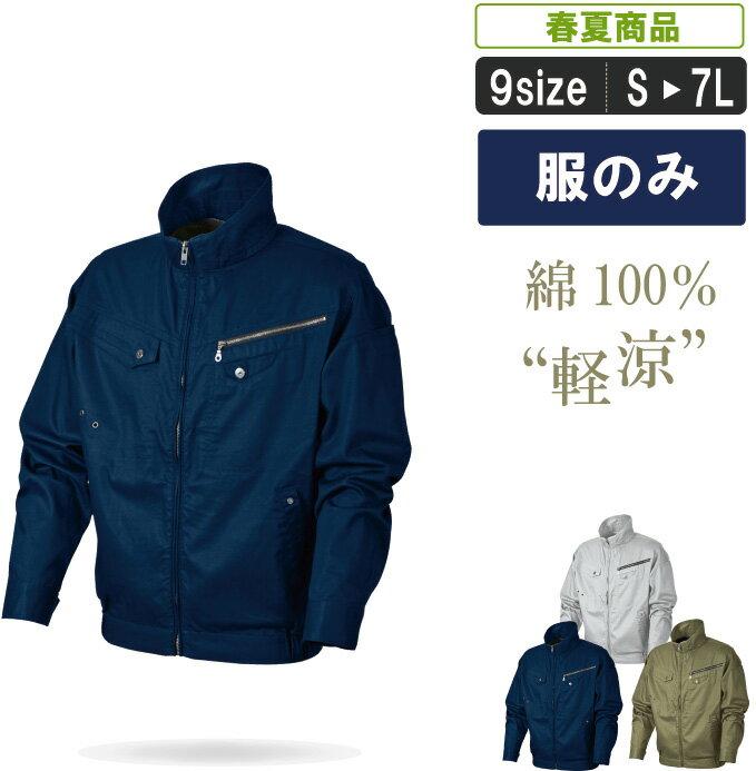 SM:05930 綿100%軽涼空調服【建設 建築 暑さ対策 職人 動きやすい 作業服 作業着 溶接 鉄工 綿】