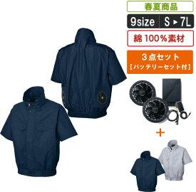 SM:88310 綿100%空調服型半袖ブルゾン+ファン・バッテリーセット【建設 建築 暑さ対策 職人 動きやすい 作業服 作業着 溶接 鉄工 綿】