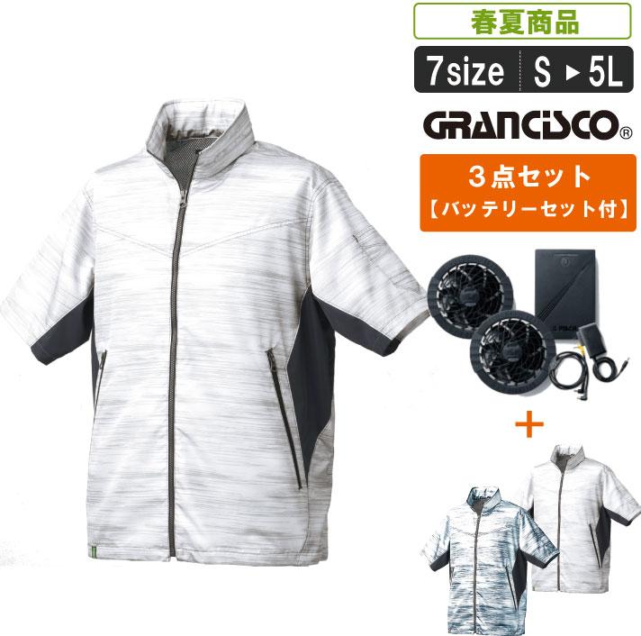 TK:GC-K002 一味違う空調服半袖ジャケット+ファン・バッテリーセット 【建設 建築 暑さ対策 作業服 作業着 暑さ対策】