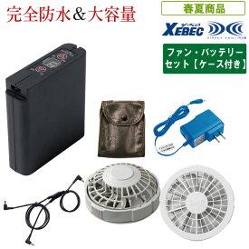 XE:LIULTRA1-set リチウムイオン大容量バッテリー・ファンセット(空調服用)【空調服 暑さ対策 職人 作業服 作業着 レジャー アウトドア 釣り 野球観戦 フェス 長持ち】
