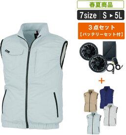 XE:98014 制電する空調服ベスト+ファン・バッテリーセット 【電機関係 暑さ対策 作業服 作業着 暑さ対策 熱中症対策】
