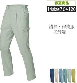 【作業服・作業着】9260 ツータックラットズボン【作業服とカジュアルの店オーツカ】