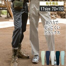 KR:31491 銀の力で臭いにくい秋冬ツータックスラックス【作業服 作業着 抗菌 防臭 帯電防止 動きやすい ズボン パンツ】