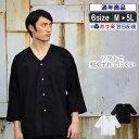 【あす楽対応】KK:4621ダボシャツ白 黒 メンズ