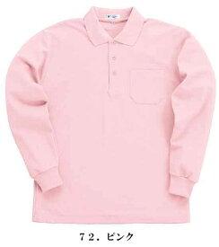 KR:2596 抗菌防臭長袖ポロシャツ秋冬 作業服 ポロシャツ 長袖 作業着 長袖シャツ