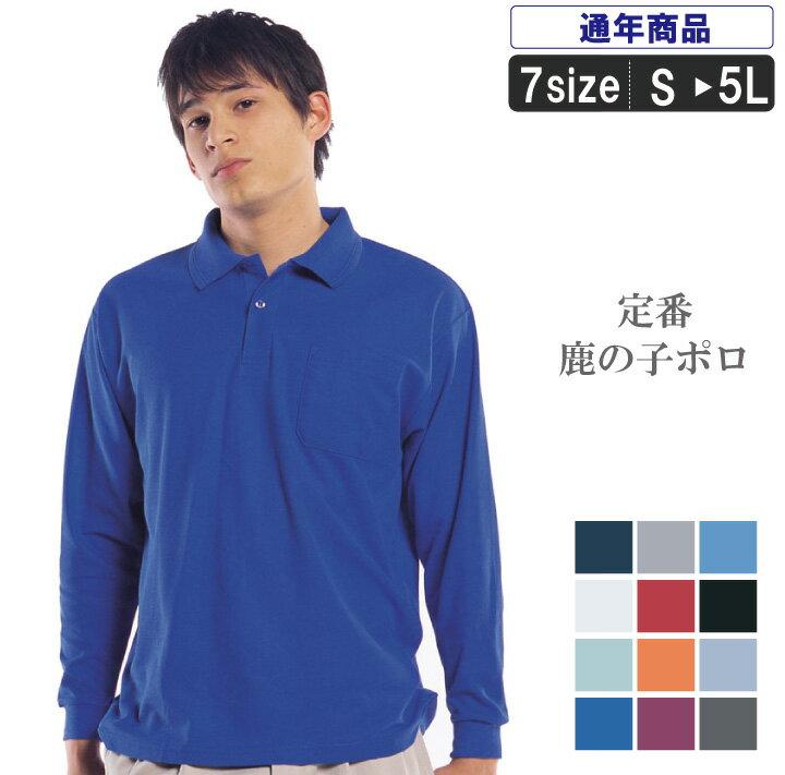 スタンダードタイプの長袖鹿の子ポロシャツ。2020-15 【激安】鹿の子長袖ポロシャツメンズ 作業服 作業着